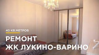 РЕМОНТ ЖК Лукино-Варино / 40 КВ.МЕТРОВ / Капитальный ремонт однокомнатной квартиры