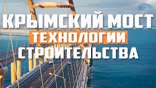 Крымский мост. Технологии строительства . Керченский пролив.