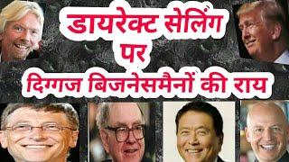 Direct Selling I Views Of Big Businessmans I MLM I Network Marketing I Hindi | बिज़नेसमैनों की राय
