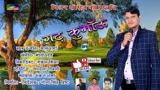 Milan Series Presents, Latest Uttarakhandi song 2018 # Garh Kumaon # Bhanu Sharma