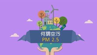 【舉三反一】何謂「紫爆」?空氣中的PM2.5到底怎麼來的?