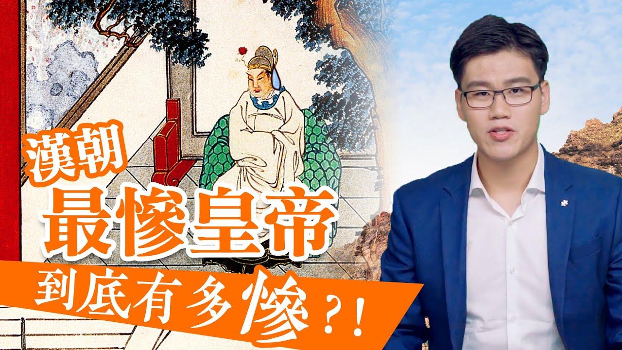 【三國英雄9】漢朝最慘的皇帝漢獻帝,到底有多慘!?(視頻)