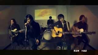 麋先生Mixer - 【巴掌】Official MV