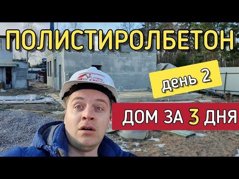 🔴 ДОМ ЗА 3 ДНЯ🔴 Полистиролбетонные панели Стиль Мастер из Екатеринбурга в Санкт-Петербурге. День 2