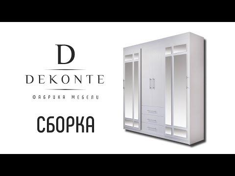 Сборка шкафа «Фортуна» белого
