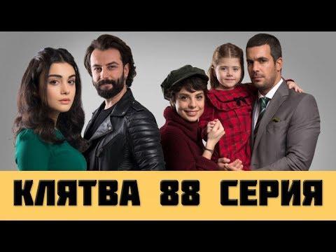КЛЯТВА 88 СЕРИЯ РУССКАЯ ОЗВУЧКА (сериал, 2019). Yemin 88