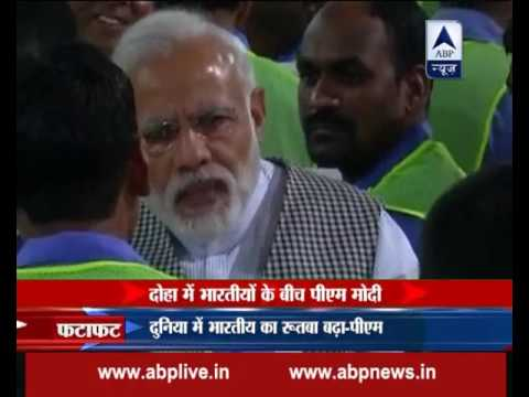 PM Modi's second day of Qatar visit