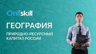 География 8 класс: Природно-ресурсный капитал России