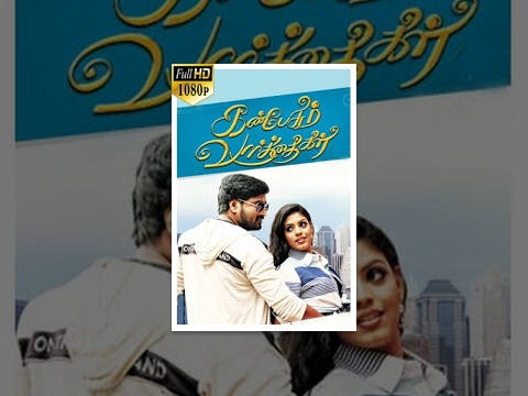 Kan Pesum Vaarthaigal (கண் பேசும் வார்த்தைகள் ) Tamil Full Movie