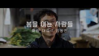 [온 더 핸즈 매거진] 화림 대표 임동진 인터뷰