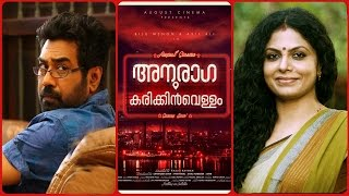 "Anuraga Karikkin Vellam | Video Song | ""Manogatham  Bhavan.."" 