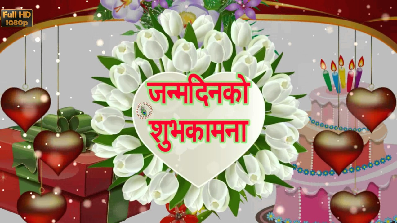 Birthday Wishes In Nepali Greetings Messages Ecard Animation Latest Happy Birthday Video