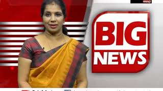 16-02-2019 Big News