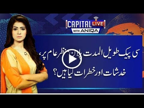 CapitalTV; Is long-term plan of CPEC beneficial for Pakistan? - Capital Live 26 December 2017