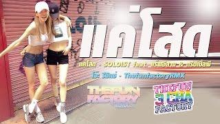 Download lagu แค่โสด (3 ช่ามันส์ๆ) - SOLOIST feat  แร๊พอีสาน (ThefunfactoryRMX)