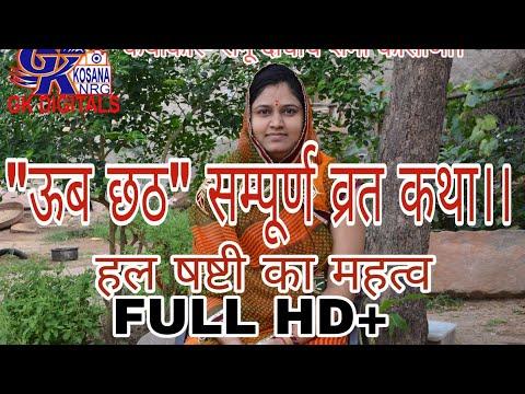 ऊब छठ की सम्पूर्ण व्रत कथा व  हल षष्ठी महत्व।। Ub Chhat v Hal Shashti vrat katha।। 01 september 2018