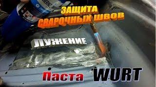 Mercedes w124 серія 16. Лудіння як захист зварювальних швів.