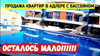 Купить квартиру в Адлере с Бассейном Недвижимость Сочи