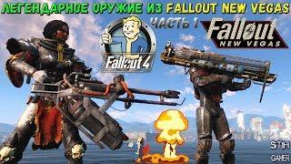 ТОП Легендарное Оружие из Fallout New Vegas в Fallout 4 1-Часть