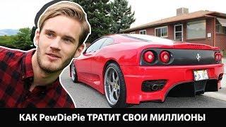 Как PewDiePie тратит свои миллионы
