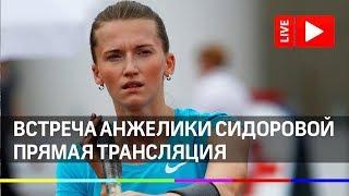 Встреча в аэропорту Анжелики Сидоровой, чемпионки мира по легкой атлетике. Прямая трансляция