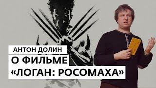 Антон Долин о фильмах «Логан: Росомаха», «Зверопой», «Золото», «Персональный покупатель»