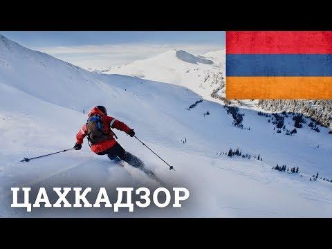 Армянский Цахкадзор - один из лучших горнолыжных курортов в СНГ