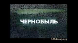 Chernobyl.  Чернобыль.  г Припять. Чернобыльская зона.