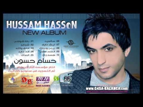 حسام حسون - احلف والله 2013 حصريا