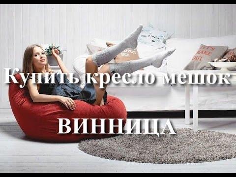 Купить кресло мешок грушу детскую - Art-Puf.com.ua - YouTube