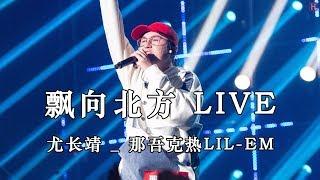 尤长靖 _ 那吾克热LIL-EM - 飘向北方 (Live)『技术在灵魂面前必输』【歌詞LRC】【高音質】