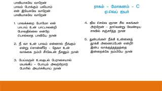 Paaviyaagave Vaaren Paavam Pokkum பாவியாகவே வாறேன் Tamil Christian Kerthanaigal 61 Lyrics