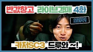 국내최초 라이브경매 반값창고밴드 4회 방송 2020년 …