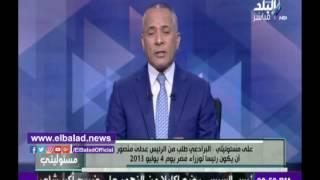 أحمد موسى يكشف تفاصيل جديدة حول فترة «البرادعي وحجي».. فيديو