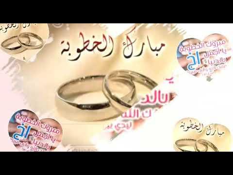 اهداء الى أخي مصطفىmustafa Ali بمناسبة الخطوبه Youtube