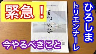 【緊急】ひろしまトリエンナーレ 今やるべきこと thumbnail