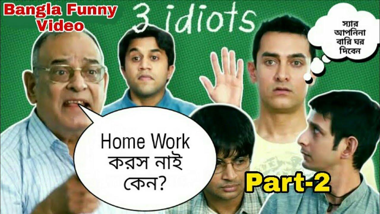 3 Idiots Bangla Funny Dubbing | Part-2 | Home Work Koros Nai Ken | By Funny Jokers