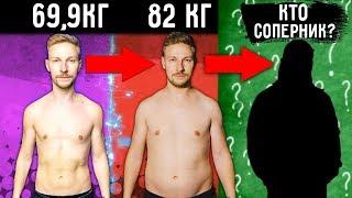 Из худого в толстого, из толстого в худого - новый спор! Кто соперник?