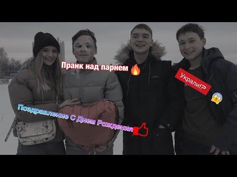 Пранк над парнем// Подарок на День Рождение 🥳