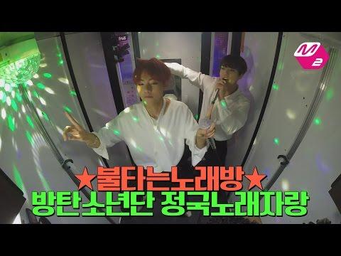 [M2]☆불타는노래방☆ 방탄소년단(BTS) 정국노래자랑 4탄