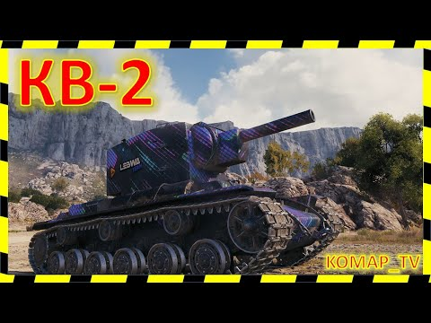 "[World Of Tanks] КВ-2. ""Оранжевый"" МАСТЕР."