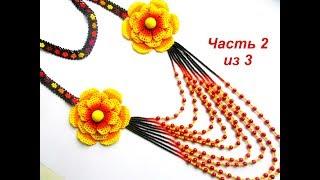 DIY. Уичольские цветы из бисера. Часть 2 из 3.  Мастер класс.