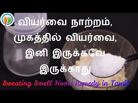 how-to-control-sweating-smell-home-remedy-in-tamil-|-#healthprevention