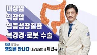 [서울성모병원] 명의를 만나다 대장항문외과 이인규 교수…