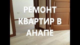 Ремонт квартир под ключ, в Анапе, ЖК Кавказ - квартиры у моря