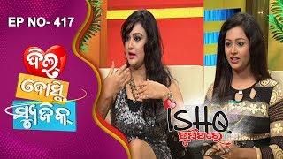 Dil Dosti Music Ep 417 | Aiswarya | Lipika | Ishq Puni Thare | Celeb Chat Show