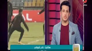 نادر شوقي يعلن تفاصيل علاج محمد محمود ويكشف مدة غيابه