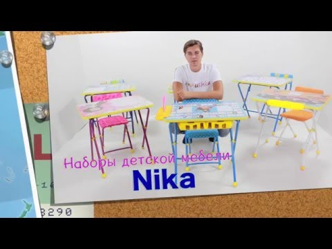 Наборы детской мебели Ника (детские столики и стульчики) все модели