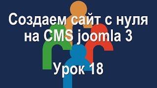 Урок 18. Создание HTML модуля в joomla