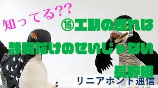 【リニアの事、知ってる??】⑯リニアの工期遅れは静岡だけのせいじゃない!!長野編